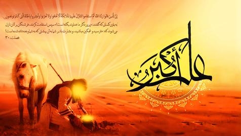 نیرنگ و تزویر معاویه درباره حضرت علی اکبر(س)