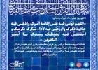دعای روز چهارم ماه مبارک رمضان + صوت، متن و ترجمه