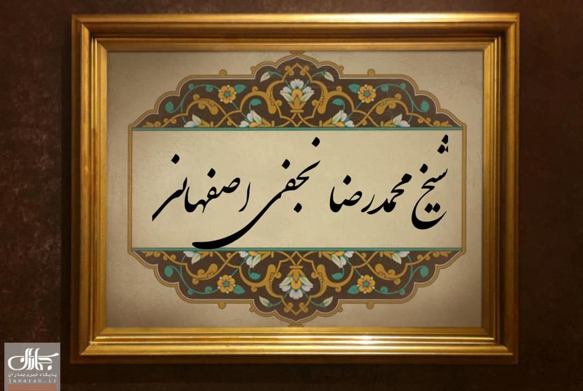 شیخ محمدرضا اصفهانی؛ استادی که شیوایی کلام و علم بسیارش، شاگردان زیادی پرورش داد