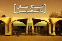 بیانیه تشکلهای موسس اتحادیه «تشکلهای اسلامی دانشجویان ایران» پیرامون اعتراضات اخیر کشور