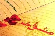 «مشق آخر» دفتر مشق شهادت دختران شهید ایران زمین