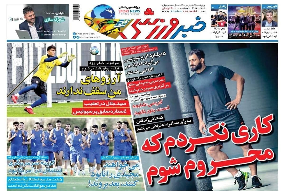 روزنامههای ورزشی 31 شهریور 1400