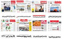 صفحه اول روزنامه های اصفهان - یکشنبه 7 بهمن