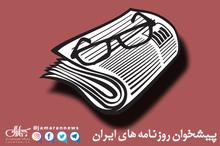گزیده روزنامه های 6 بهمن 1398