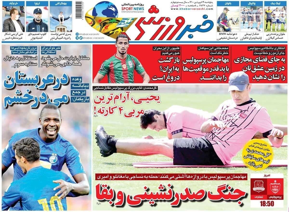 روزنامههای ورزشی19 فروردین 1400