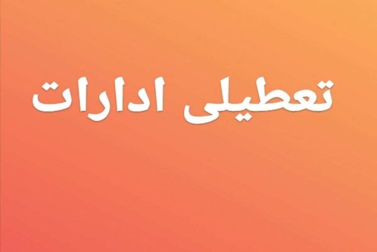 ساعت کاری ادارات تهران تغییر کرد/ فعالیت اداره ها از ساعت چند آغاز می شود؟