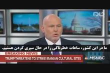 کارشناس  MSNBC: نداشتن برنامه برای رویارویی با ایران، ساعات ترسناکی را برای آمریکا رقم زده است!