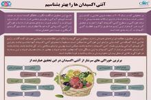 اینفوگرافیک   آنتیاکسیدانها را بهتر بشناسیم / برترین خوراکیهای سرشار از آنتیاکسیدان