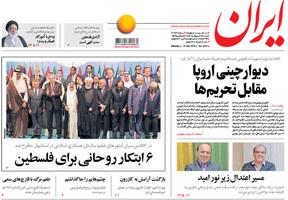 گزیده روزنامه های 29 اردیبهشت 1397