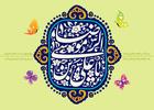 مولودی میلاد امام رضا / جواد مقدم+ دانلود