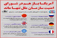 پاسخ نماینده کشورهای حاضر در جلسه شورای امنیت به اظهارات پمپئو درباره ایران