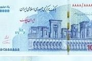 ایران چک 100 هزار تومانی رونمایی شد+عکس و فیلم