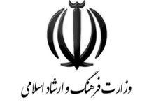 اطلاعیه معاونت مطبوعاتی وزارت ارشاد درباره شرایط تردد شبانه اصحاب رسانه در تهران