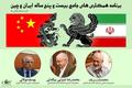الزامات حقوقی سند همکاری 25 ساله ایران و چین چیست؟