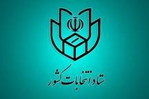 اعضای ستاد انتخابات چهارمحال و بختیاری معرفی شدند