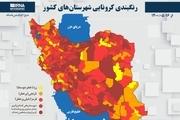 اسامی استان ها و شهرستان های در وضعیت قرمز و نارنجی / سه شنبه 19 مرداد 1400