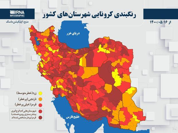 اسامی استان ها و شهرستان های در وضعیت قرمز و نارنجی / شنبه 16 مرداد 1400