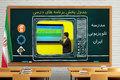 مدرسه تلویزیونی ایران؛ برنامههای درسی یکشنبه 11 آبان