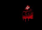 مداحی شهادت امام موسی کاظم(ع)/ میثم مطیعی+دانلود