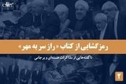 رمزگشایی از کتاب «راز سر به مهر»؛ ناگفته هایی از مذاکرات هسته ای و برجامی - 2/ از ترس تکرار افتضاح ایران - کنترا تا گزارش ناخوشایند ظریف خانه نشین در مورد محکم ترین قطعنامه تاریخ علیه ایران!