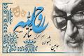 اعلام اسامی راه یافته گان به مرحله بازبینی نمایش های صحنه ایسومین جشنواره تئاتر روح الله