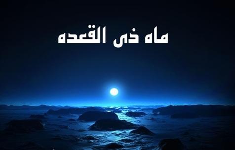 ماه ذیقعده از چه ویژگیهایی برخوردار است و انجام چه اعمالی در آن توصیه شده است؟