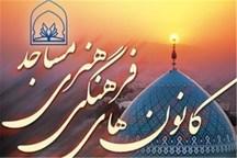 811 کانون فرهنگی و هنری مساجد در یزد فعال است
