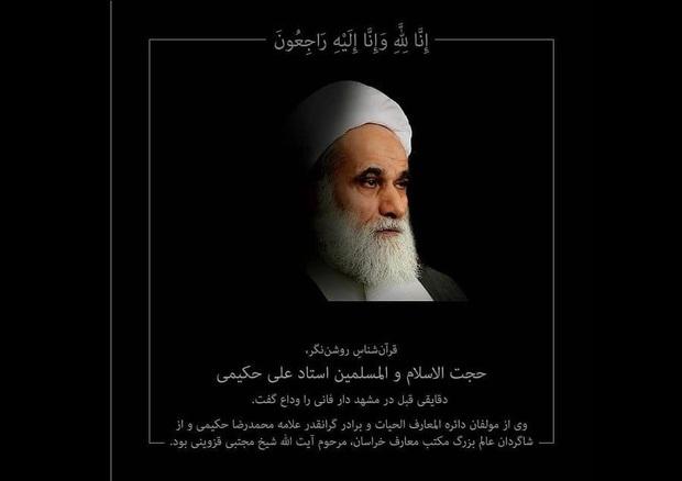 علی حکیمی درگذشت