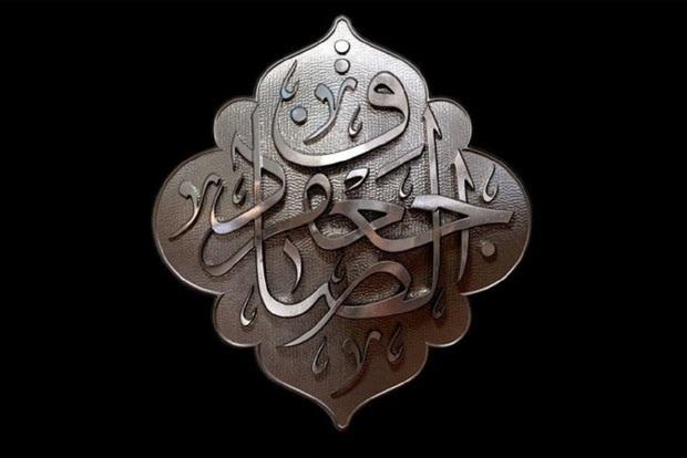 صادق آل محمد (ع) و نگاه امام خمینی به مکتب ایشان