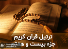 ترتیل جزء بیست و هفتم قرآن مجید با صدای استاد منشاوی