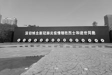 عکس/ رسانه های چینی سیاهپوش شدند