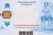 یک میلیون و ۴۳۰ هزار لرستانی واجد شرایط دریافت کارت ملی هوشمند