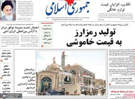 گزیده روزنامه های 3 خرداد 1400