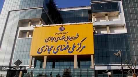 پیش نویس سند ارز دیجیتال به دولت رفت