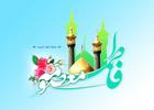مولودی میلاد حضرت معصومه / میثم مطیعی+ دانلود