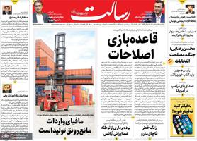 گزیده روزنامه های 9 خرداد 1400