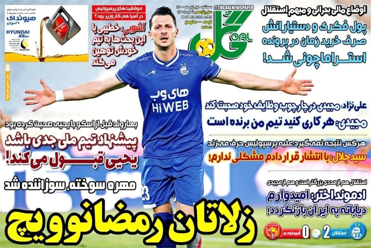 روزنامه های ورزشی اول تیر 1400