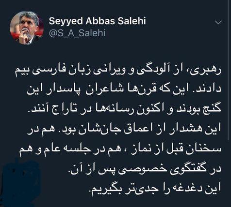 توئیت وزیر ارشاد درباره نگرانی رهبر انقلاب برای زبان فارسی+ عکس