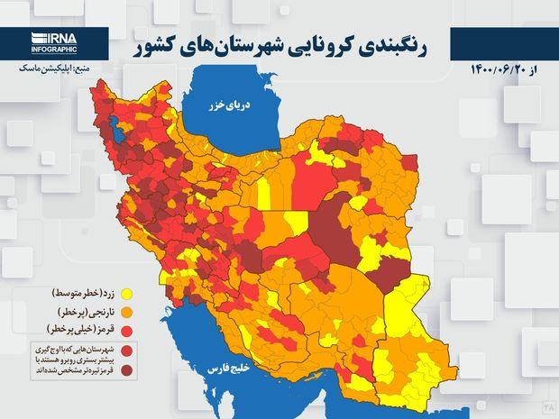 اسامی استان ها و شهرستان های در وضعیت قرمز و نارنجی / دوشنبه 22 شهریور 1400