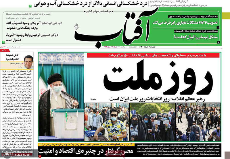 گزیده روزنامه های 29 خرداد 1400