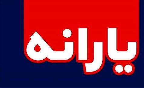 یارانه 45 هزار تومانی بهمن ماه فردا واریز می شود