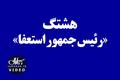 هشتگِ «رئیس جمهور استعفا»