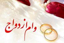 مهلت 3 ماهه برای قسط وام ازدواج