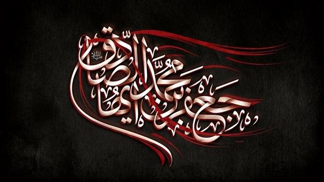 شهادت امام صادق / سیدمجید بنی فاطمه