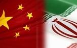 موضع گیری چین در پی لغو معافیت هسته ای ایران توسط آمریکا