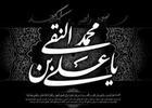 مداحی شهادت امام هادی علیه السلام/ محمدرضا طاهری+ دانلود
