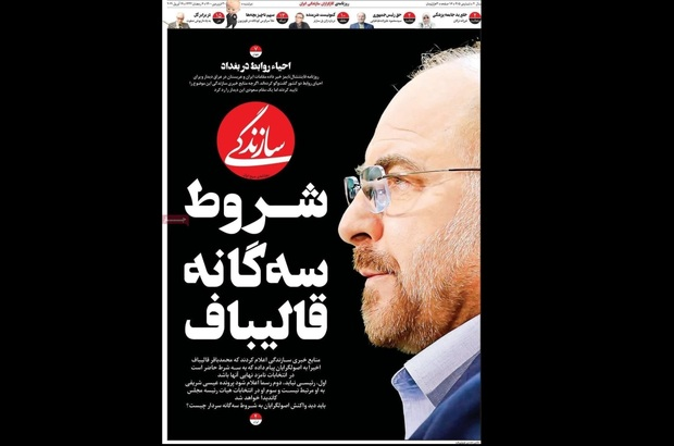 اعلام سه شرط قالیباف به اصولگرایان برای کاندیداتوری در انتخابات 1400
