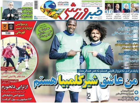 روزنامههای ورزشی 21 بهمن 1399
