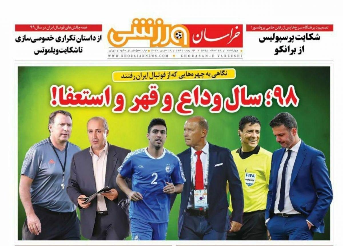 ۹۸ سال وداع، قهر و استعفا/ ورزش ایران و جهان نیمه تمام ماند