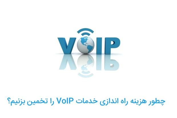 چطور هزینه راه اندازی خدمات VoIP را تخمین بزنیم؟